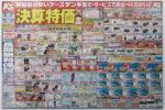 ケーズデンキ チラシ発行日:2015/9/12