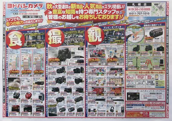 ヨドバシカメラ チラシ発行日:2015/9/18