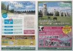 真駒内滝野霊園 チラシ発行日:2015/9/18