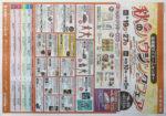 北海道マイホームセンター チラシ発行日:2015/9/19
