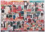 ユニクロ チラシ発行日:2015/9/22