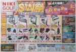 二木ゴルフ チラシ発行日:2015/9/18