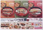 海鮮丸 チラシ発行日:2015/9/1