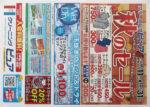 クリーニングピュア チラシ発行日:2015/9/11