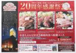 キリンビール園 チラシ発行日:2015/9/12