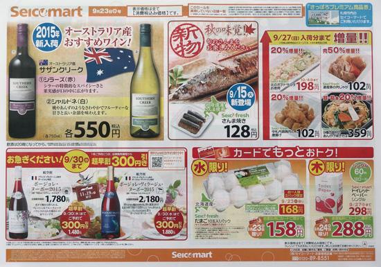 セイコーマート チラシ発行日:2015/9/23