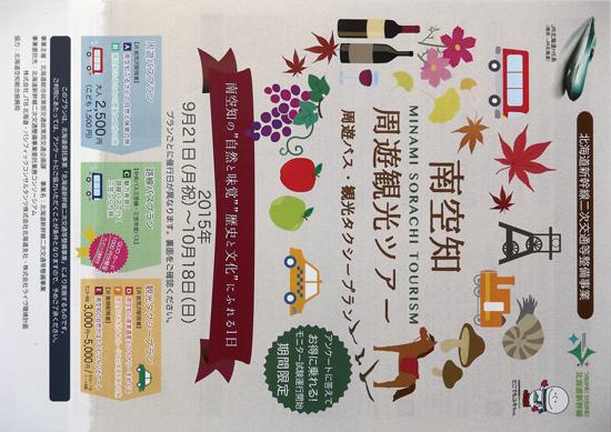 北海道総合政策部 チラシ発行日:2015/9/21