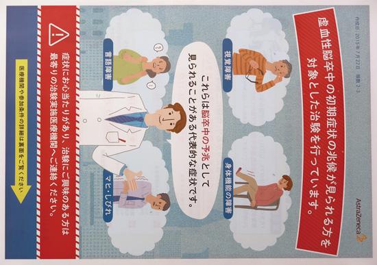 アストリアゼネカ チラシ発行日:2015/9/16