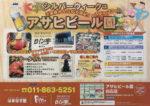 アサヒビール園 チラシ発行日:2015/9/19