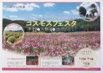 滝野すずらん丘陵公園 チラシ発行日:2015/9/12