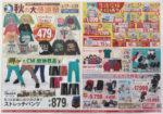 西松屋 チラシ発行日:2015/9/17