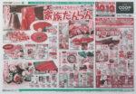 コープさっぽろ チラシ発行日:2015/9/17