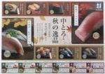 はま寿司 チラシ発行日:2015/9/17