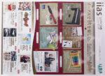 イーアス札幌 チラシ発行日:2015/9/18