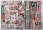 東光ストア チラシ発行日:2015/9/15