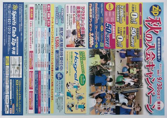 スポーツクラブジップ チラシ発行日:2015/9/15