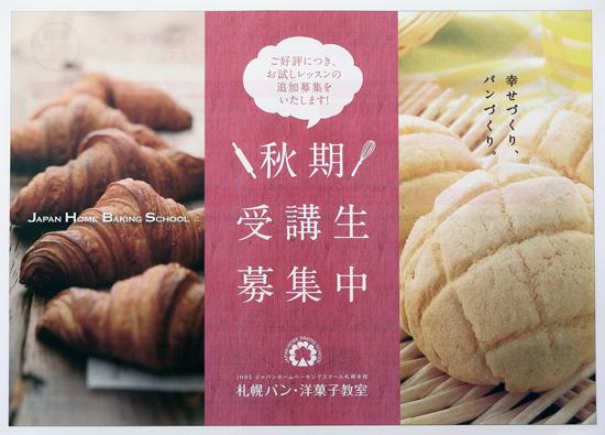 札幌パン・洋菓子教室 チラシ発行日:2015/9/15