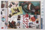 大丸札幌店 チラシ発行日:2015/9/16