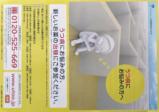 大塚製薬株式会社 チラシ発行日:2015/9/12