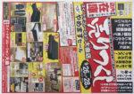 スイートデコレーション チラシ発行日:2015/9/26