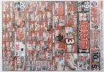 東光ストア チラシ発行日:2015/9/19