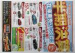 トヨタカローラ札幌 チラシ発行日:2015/9/19
