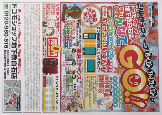 ドコモ チラシ発行日:2015/9/19