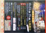 蔵の湯 チラシ発行日:2015/10/4