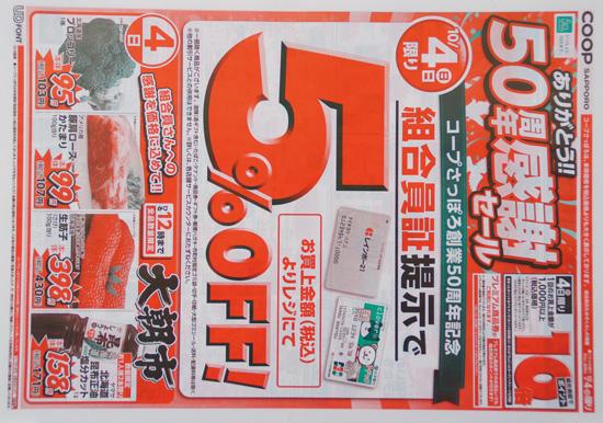 コープさっぽろ チラシ発行日:2015/10/4
