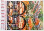 海天丸 チラシ発行日:2015/10/2