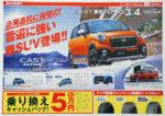 ダイハツ北海道販売 チラシ発行日:2015/10/3
