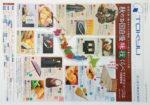 東急百貨店 チラシ発行日:2015/10/1