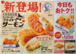 KFC チラシ発行日:2015/10/1