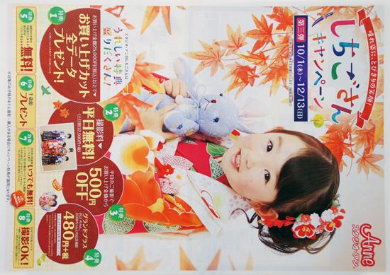 スタジオ・アン チラシ発行日:2015/10/1