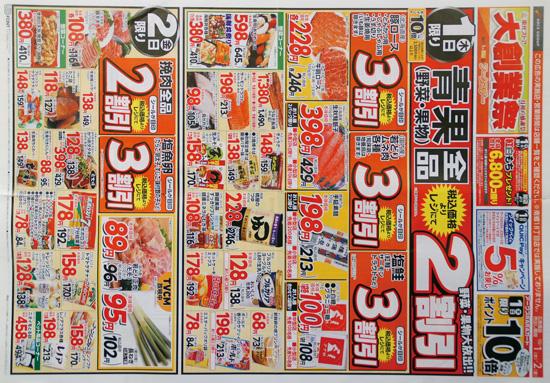 東光ストア チラシ発行日:2015/10/1