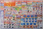 ケーズデンキ チラシ発行日:2015/10/3