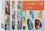 ネッツトヨタ道都 チラシ発行日:2015/10/10