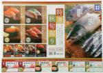 はま寿司 チラシ発行日:2015/10/8