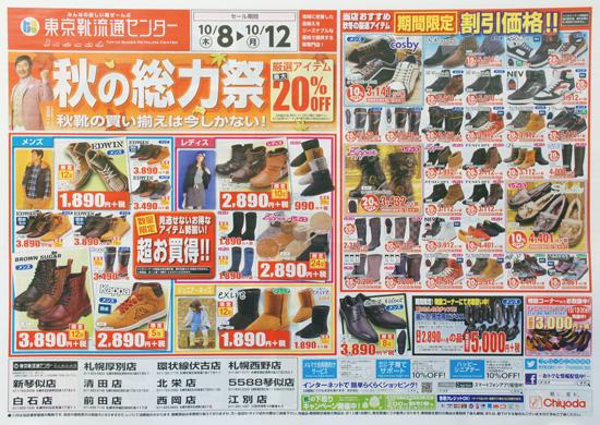 東京靴流通センター チラシ発行日:2015/10/8