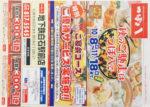 つぼ八 チラシ発行日:2015/10/8