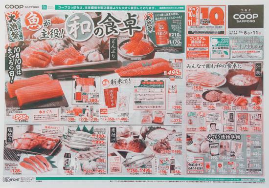コープさっぽろ チラシ発行日:2015/10/8