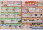 クラブツーリズム チラシ発行日:2015/10/3