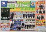 洋服の青山 チラシ発行日:2015/10/3