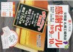文明堂 チラシ発行日:2015/10/9