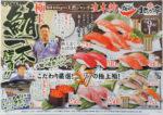 海天丸 チラシ発行日:2015/10/9