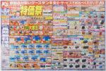 ケーズデンキ チラシ発行日:2015/10/10