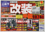 紳士服の山下 チラシ発行日:2015/10/10