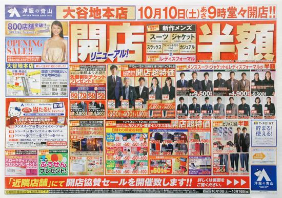 洋服の青山 チラシ発行日:2015/10/10