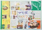 東急ハンズ チラシ発行日:2015/10/17