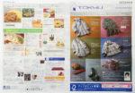 東急百貨店 チラシ発行日:2015/10/15